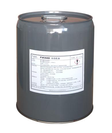 FVC 68D冷冻机油