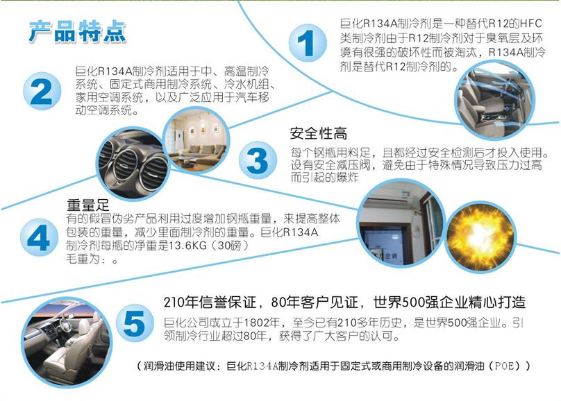 巨化R134a制冷剂产品特点